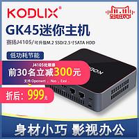 KODLIX迷你电脑主机GK45微型赛扬四核J4125PC低功耗网络存储器NAS