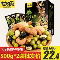 甘源牌每日综合豆果C套餐A/B500g坚果炒货果仁休闲零食小吃小包装