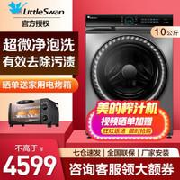 小天鹅(LittleSwan)10公斤滚筒洗衣机全自动智能家用变频节能微净泡水魔方物理去渍TG100V88WMUIADY5