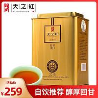 天之红特一级正宗祁门红茶香螺浓香型茶罐装红茶茶叶188g
