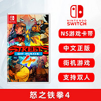 国行SWITCH游戏推荐(二):这些动作游戏值得去体验!《怒之铁拳》《猎天使魔女》《异界锁链》!