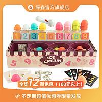 特宝儿智力玩具儿童认知开发智力缤纷数字认知冰淇淋盒