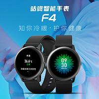 小米手环价钱买手表 咕咚F4能测体温 跳绳可计数 10大运动模式 运动更专业