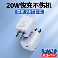 倍思适用于iPhone12充电器头PD快充苹果12promax充电头20W超级硅12套装插头通用11冲电快速iPad平板手机mini
