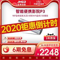 【坚果P3】jmgo坚果P3高清投影仪家用投影仪微型投影机P2升级移动便携持久续航无线wifi智能3D家庭影院