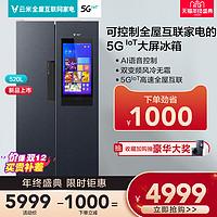 云米520L对开门双开门风冷无霜双变频5GIoT大屏智能家用冰箱