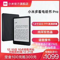 小米多看电纸书Pro墨水屏7.8英寸小说PDF电子书阅读器水墨前置灯随身图书馆智能阅读器