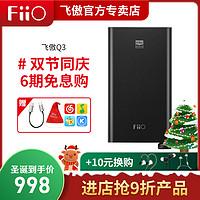 FiiO/飞傲Q3便携解码耳放thx平衡苹果耳放硬解手机耳机放大器
