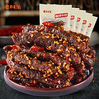 老川东麻辣牛肉干350g香辣味袋装四川特产零食小吃成都牛肉熟食