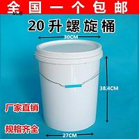 机油桶加厚20L升塑料桶带盖密封化工桶油漆桶涂料桶防冻液桶空桶.