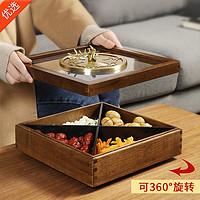 实木带盖干果分格收纳盒新中式客厅茶几糖果盘轻奢家用水果零食盘