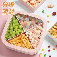 干果盘收纳盒水果客厅家用创意现代分格带盖糖果盒瓜子坚果零食盘