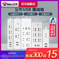 公牛插座USB多孔多功能家用带线插排面板智能接线板过载保护正品