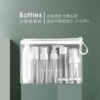 旅行化妆品分装瓶便携洗漱包套装按压式喷雾瓶乳液洗发水膏霜空瓶