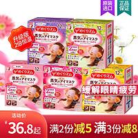 日本花王蒸汽眼罩女发热贴热敷眼膜舒缓解眼部疲劳护眼贴12片