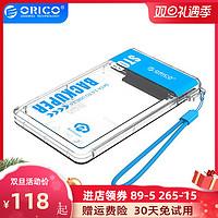 Orico/奥睿科 BA2110手机备份宝数据存储USB3.0透明移动硬盘盒苹果安卓手机一键备份存储备份盒
