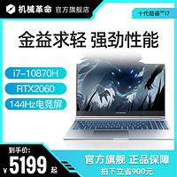 机械革命MECHREVO英特尔酷睿i7-10870HZ3Air-S电竞游戏笔记本电脑8核设计师学生手提电脑15.6英寸RTX2060