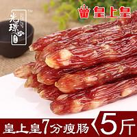7分瘦肉皇上皇广式腊肠香肠5斤散装甜腊味广东广州特产农家