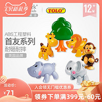 Tolo进口儿童益智认知丛林动物系列防摔塑胶玩具小动物仿真玩偶