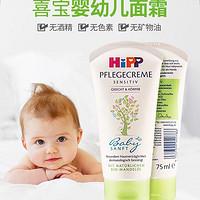 店家推荐现货德国Hipp喜宝面霜有机婴幼儿免敏杏仁油护理霜75ml