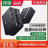 绿联相机电池NP-F970充电器适用于sony索尼F750F550F770F950NX100摄影Z150摄像NX3录像机LED补光灯监视器