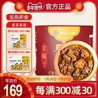 老诚一锅北京特产羊蝎子火锅速食原汤火锅加热即食1850g罐装