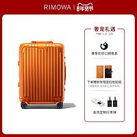 RIMOWA/日默瓦铝镁合金Original21寸金属登机箱