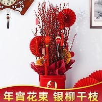 银柳大红喜庆多彩鲜枝真年宵花水培水生植物招财福桶干花室内装饰