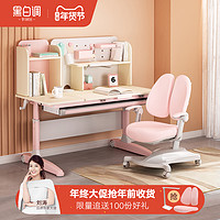 黑白调 HZH035099 儿童升降桌椅套装