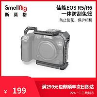SmallRig斯莫格佳能E0SR5/R6单反兔笼Canon相机配件2982/2976