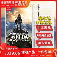 现货任天堂Switch游戏卡NS塞尔达传说荒野旷野之息中文版