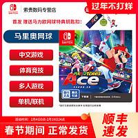 任天堂NintendoSwitch游戏国行马里奥马力欧网球王牌ACE游戏兑换卡中文