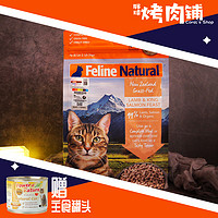 烤肉家×FelineNatural新西兰K9主食无谷猫粮脱水鲜肉冻干320g