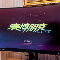 优派XG270QC电竞显示器评测:高端电竞体验打游戏更流畅