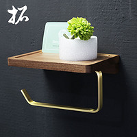 拓境HIROKEI日式创意免打孔铜木卷纸架抽纸架纸巾架卫生间收纳