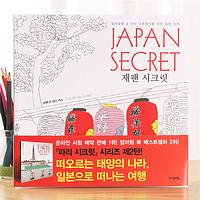 韩国JAPANSECRET日本的秘密成人休闲娱乐减压涂色填色书涂鸦绘本