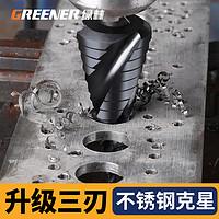 宝塔钻头多功能万能打孔神器钢铁超硬扩孔不锈钢金属专用开孔器电