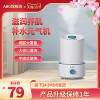 ABG加湿器家用静音卧室内孕妇婴儿净化空气小型香薰大雾量喷雾器