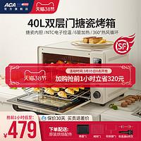 ACA烤箱家用小型电烤箱多功能烘焙40升大容量官方旗舰店搪瓷E45S
