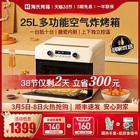 海氏K5电烤箱家用小型全自动烘焙多功能迷你25升大容量搪瓷空气炸