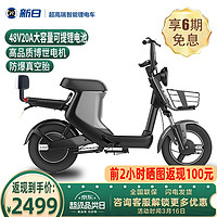 新日(Sunra)电动自行车新国标锂电池可提取成人代步车轻便小型脚踏电瓶车男女XC系列XC1领先版星空灰【48V20A]