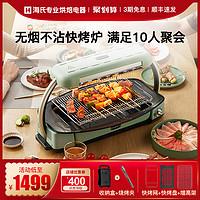 海氏V6无烟快烤炉电烤盘电烤炉家用烧烤炉烤肉炉烤串机照烧烤肉盘