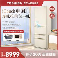 东芝(Toshiba)冰箱415升祥云金超高容积率光触媒杀菌净味60min急速制冰GR-RM436WE-PG2A6