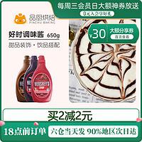 好时巧克力酱650g焦糖草莓糖浆咖啡早餐面包脆皮冰淇淋烘焙挤挤装