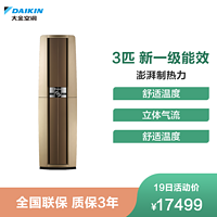 大金(DAIKIN)3匹新一级能效全直流变频空调家用立式柜机客厅金色FVXF172WC-N