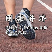 迟到的开箱体验之匹克态极 1.0Plus天择自适应跑鞋
