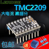 3D打印机配件TMC2209驱动大电流高细分替换2208A4988LV8729模块