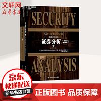 证券分析原书第6版经典版二册格雷厄姆投资指南