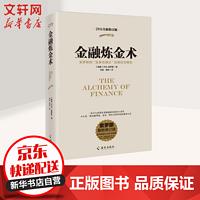 """金融炼金术索罗斯的""""反身性理论""""及其投资模型"""