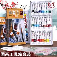 美邦祈富中国画颜料初学者工具套装水墨画用品小学生入门全套12色24色岩彩矿物工笔画大容量专业高级颜料单支